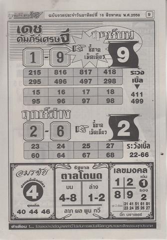 16 / 08 / 2558 MAGAZINE PAPER  Comepeesedtee_9