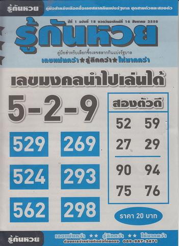 16 / 08 / 2558 MAGAZINE PAPER  - Page 3 Ruekanhuay_1_1