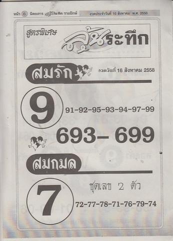 16 / 08 / 2558 MAGAZINE PAPER  - Page 2 Lunratuke_6