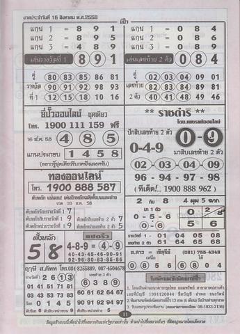 16 / 08 / 2558 MAGAZINE PAPER  - Page 4 Yeepur_11