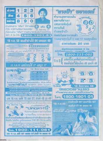16 / 08 / 2558 MAGAZINE PAPER  - Page 3 Pimjai_2