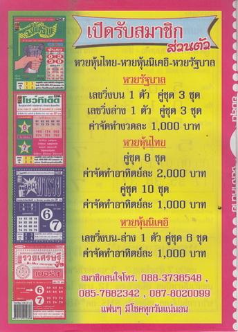 16 / 08 / 2558 MAGAZINE PAPER  Choketavekune_12