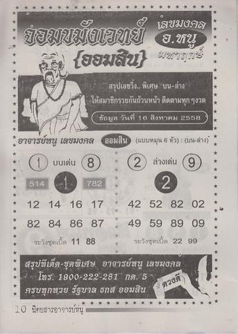 16 / 08 / 2558 MAGAZINE PAPER  Ajannu_10