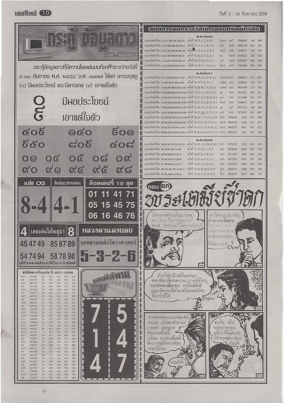 16 / 09 / 2558 FIRST PAPER . Lektip_10