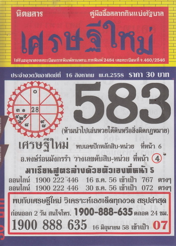 16 / 08 / 2558 MAGAZINE PAPER  - Page 4 Sedteemai_1_1