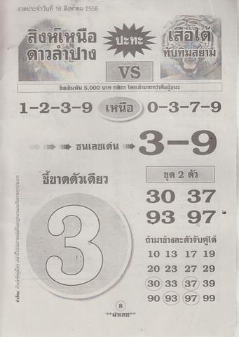16 / 08 / 2558 MAGAZINE PAPER  - Page 3 Palek_8
