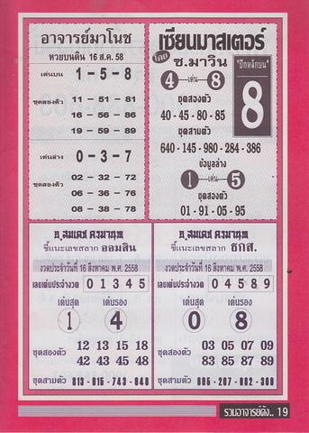 16 / 08 / 2558 MAGAZINE PAPER  - Page 3 Ruamajandang_19