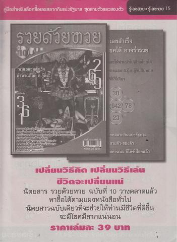 16 / 08 / 2558 MAGAZINE PAPER  - Page 4 Rueleksuay_15