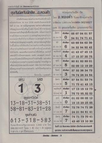 16 / 08 / 2558 MAGAZINE PAPER  Jabneongjabthong_3
