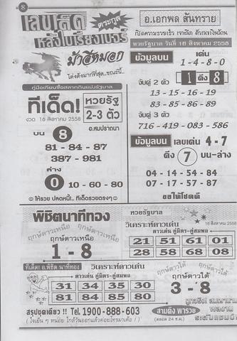 16 / 08 / 2558 MAGAZINE PAPER  - Page 4 Standard_maseemoke_8