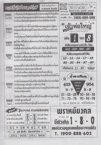 16 / 08 / 2558 MAGAZINE PAPER  - Page 4 Standard_maseemoke_3