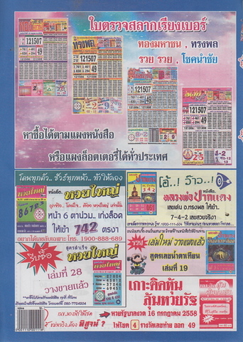 16 / 08 / 2558 MAGAZINE PAPER  - Page 4 Songpon_12