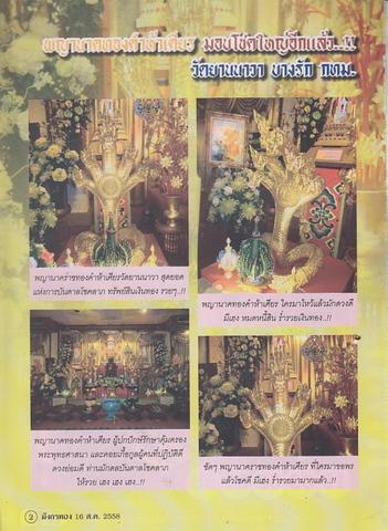 16 / 08 / 2558 MAGAZINE PAPER  - Page 3 Mangkornthong_2