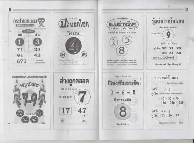 16 / 08 / 2558 MAGAZINE PAPER  - Page 3 Maseemokegreen_8