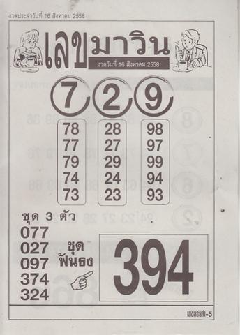 16 / 08 / 2558 MAGAZINE PAPER  - Page 2 Lekloylam_5