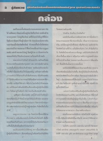 16 / 08 / 2558 MAGAZINE PAPER  - Page 3 Ruekanhuay_2
