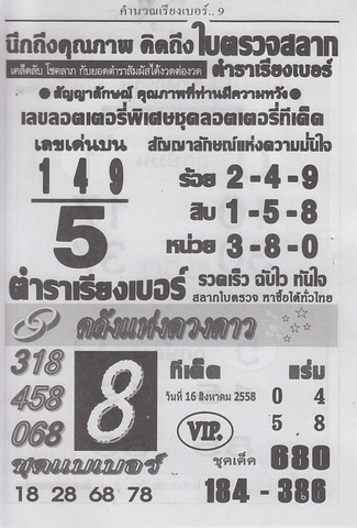 16 / 08 / 2558 MAGAZINE PAPER  - Page 4 Tamrareangber_9