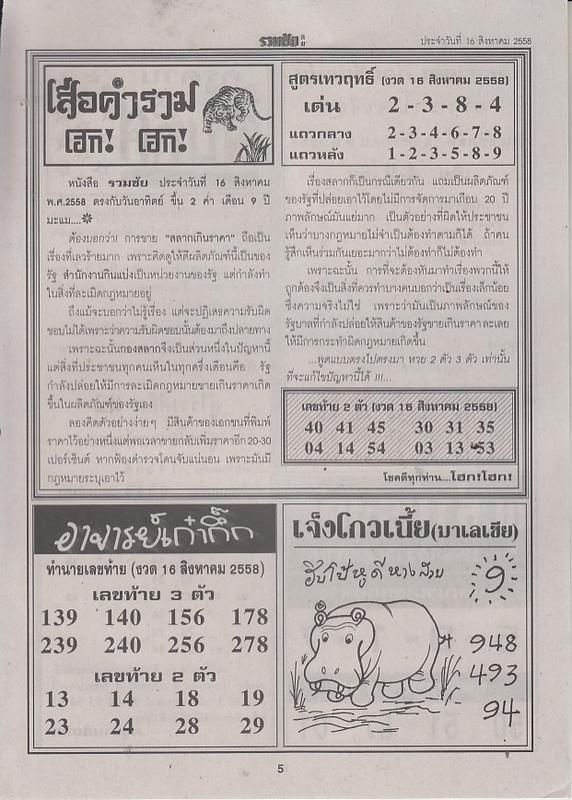 16 / 08 / 2558 FIRST PAPER Ruamchai_5
