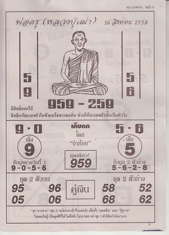 16 / 08 / 2558 MAGAZINE PAPER  - Page 2 Jukbangjak_7