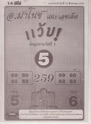 16 / 08 / 2558 MAGAZINE PAPER  Hero_16