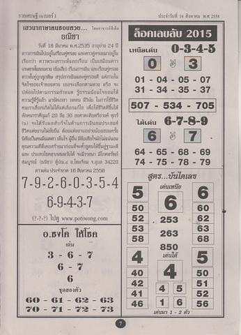 16 / 08 / 2558 MAGAZINE PAPER  - Page 3 Ruaysedtee_7