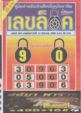 16 / 08 / 2558 MAGAZINE PAPER  - Page 2 Leklock_1