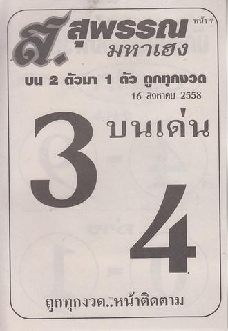 16 / 08 / 2558 MAGAZINE PAPER  - Page 2 Luangpu_7