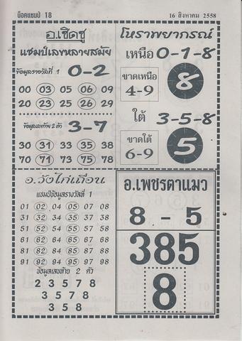 16 / 08 / 2558 MAGAZINE PAPER  - Page 3 Nockchamp_18