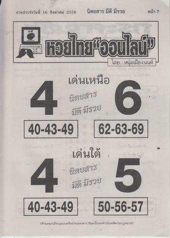 16 / 08 / 2558 MAGAZINE PAPER  - Page 3 Meedeemeeruay_7