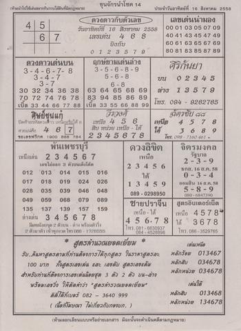 16 / 08 / 2558 MAGAZINE PAPER  - Page 2 Kwuanjak_14