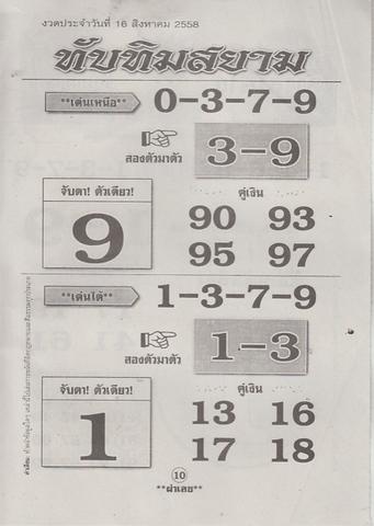 16 / 08 / 2558 MAGAZINE PAPER  - Page 3 Palek_14