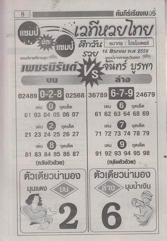 16 / 08 / 2558 MAGAZINE PAPER  Comepeereangber_6