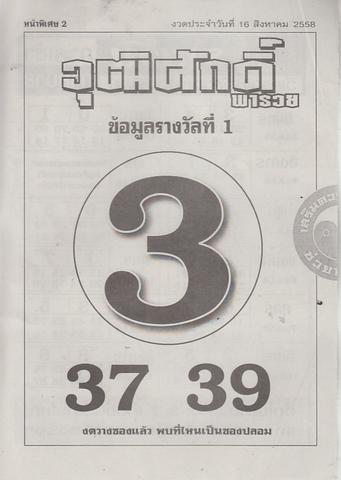 16 / 08 / 2558 MAGAZINE PAPER  - Page 3 Palek_10