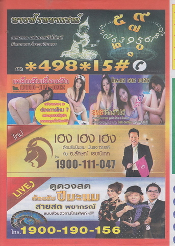 16 / 08 / 2558 MAGAZINE PAPER  - Page 3 Pedtamaew_16