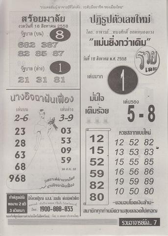 16 / 08 / 2558 MAGAZINE PAPER  - Page 3 Ruamajandang_7