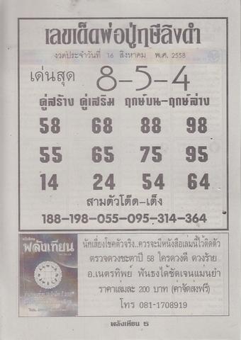 16 / 08 / 2558 MAGAZINE PAPER  - Page 3 Palangtean_5