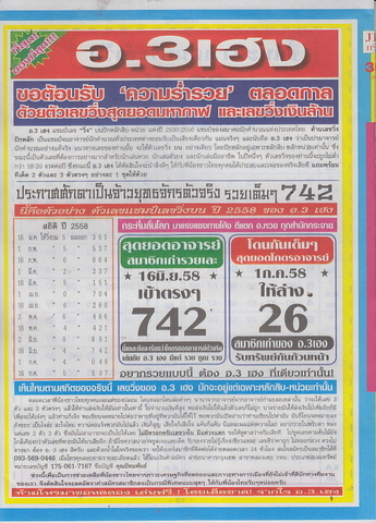 16 / 08 / 2558 MAGAZINE PAPER  - Page 2 Mahasedtee_20