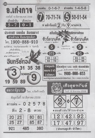 16 / 08 / 2558 MAGAZINE PAPER  - Page 4 Standard_maseemoke_18