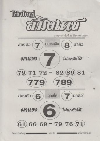 16 / 08 / 2558 MAGAZINE PAPER  Chokeyai_9
