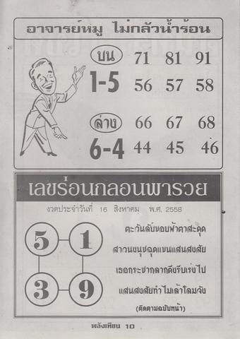 16 / 08 / 2558 MAGAZINE PAPER  - Page 3 Palangtean_10