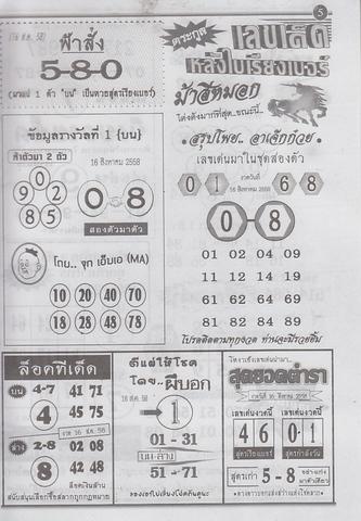 16 / 08 / 2558 MAGAZINE PAPER  - Page 4 Standard_maseemoke_5