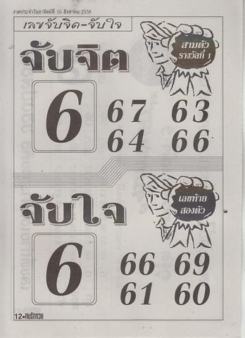 16 / 08 / 2558 MAGAZINE PAPER  - Page 2 Konrakhuay_12