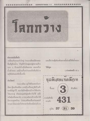 16 / 08 / 2558 MAGAZINE PAPER  - Page 4 Yodmahaloy_31