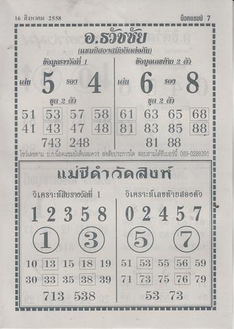 16 / 08 / 2558 MAGAZINE PAPER  - Page 3 Nockchamp_7