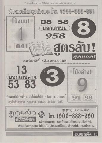 16 / 08 / 2558 MAGAZINE PAPER  - Page 3 Ruamajandang_13