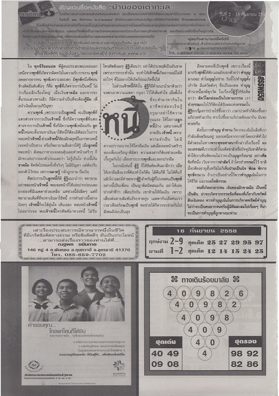 16 / 09 / 2558 FIRST PAPER . Lektip_6