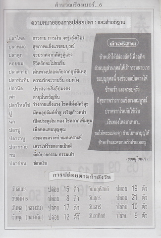 16 / 08 / 2558 MAGAZINE PAPER  - Page 4 Tamrareangber_6