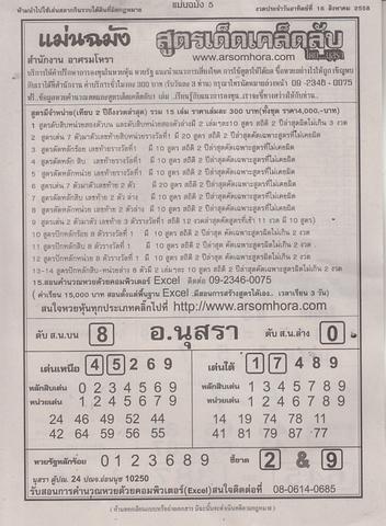 16 / 08 / 2558 MAGAZINE PAPER  - Page 3 Manchamang_5