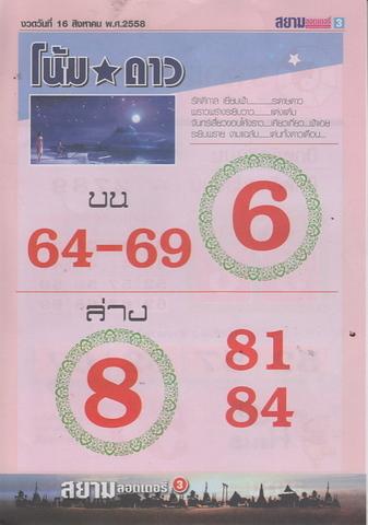 16 / 08 / 2558 MAGAZINE PAPER  - Page 4 Siamlottery_3