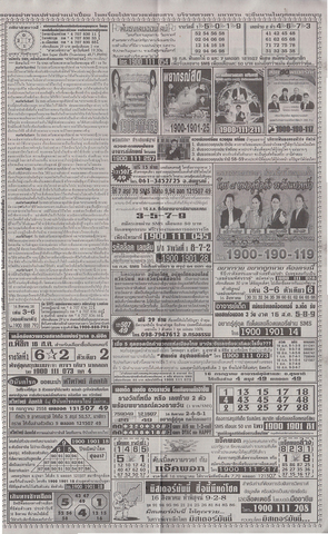 16 / 08 / 2558 MAGAZINE PAPER  - Page 2 Lottery_result_006